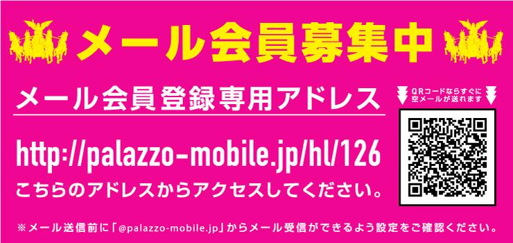 ☆パラッツォ千川店☆